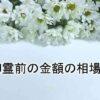 御霊前の金額とマナー【お葬式】に出席する時に必要な香典の相場とは
