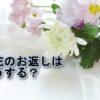 供花のお返しと時期※礼状の例文と書き方※品物や金額はどうする?