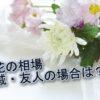 【供花の相場】親戚・友人は15,000円~20,000円でいいの?