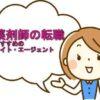 薬剤師の転職・求人サイト・エージェント※人気おすすめ3選【失敗なし】