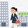 【派遣社員】おすすめ求人・転職サイト!自分向けの会社を見つけるには?