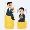 仕事の給料が低いなら辞めて転職して高くすべき【非公開求人を狙え】