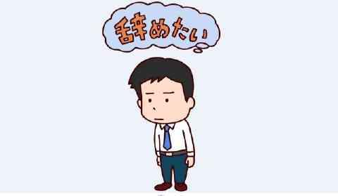 【仕事辞めたい病】理由と転職決断の前にやるべきこと【勇気を!】