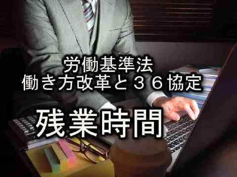 残業は月45時間上限!働き方改革と労働基準法と36協定の関係とは?