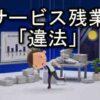 【サービス残業とは違法】強要・自主的でもダメ!日本企業のさもしさ