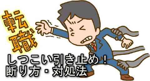【退職引き止め】しつこい!断り方・対処法※慰留ハラスメントなの?