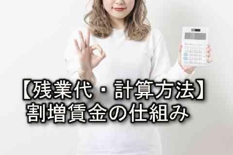 【残業代・計算方法】割増率・割増賃金の仕組みをやさしく説明!!