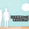 【試用期間中の退職】理由と伝え方!転職の履歴書にはなんて書く・・・