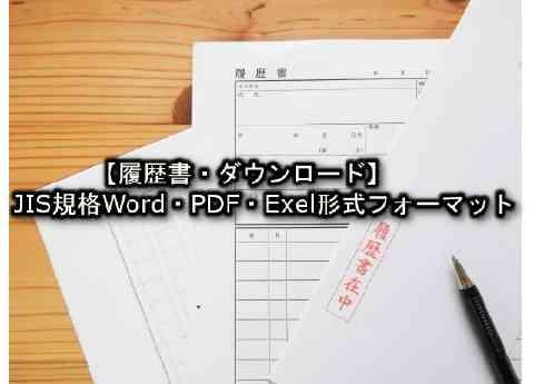 【履歴書・ダウンロード】JIS規格Word・PDF・Exel形式フォーマット