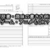 【履歴書・趣味の書き方例文】旅行・音楽鑑賞!ゲーム・アニメもOK?