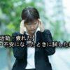 【転職活動・疲れた】辛い・不安になったときに試したい6つ、気持ちが軽くなる・・・
