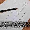 【退職届・退職願・辞表ダウンロード】テンプレートと正しい書き方!