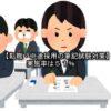 【転職・中途採用の筆記試験対策】実施率は51%【問題例あり】重要度は?