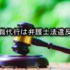 【退職代行は弁護士法違反?】問題なく会社を辞めるられる理由とは?