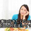 【仕事に行きたくない病】毎日休みたい~って甘え?原因と対処法って?