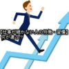 【仕事が続かない人の特徴・習慣】何が違う?改善してみる価値あり・・・