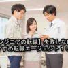 【エンジニアの転職】失敗しない!おすすめ転職エージェント15選!