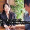【リクルートエージェント】フリーター・ニートの転職登録はできる?