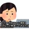 【ノートPC冷却ファン掃除】分解しないで簡単にできる方法!