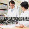 薬剤師が転職を繰り返すと失敗しやすい?回数上限と5つのデメリット